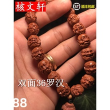 秦岭野il龙纹桃核3na罗汉手串  十八颗 手工雕刻包邮新品