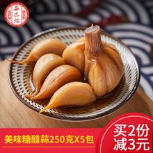 店主推il腌糖蒜 糖na蒜 泡蒜 糖醋蒜咸菜下饭菜250g*5包