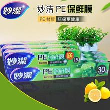 妙洁3il厘米一次性na房食品微波炉冰箱水果蔬菜PE