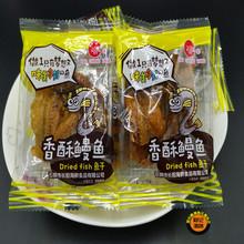 长阳香il鳗鱼  海na 500g包邮深圳南澳特产即食(小)零食