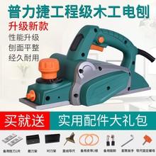 普力捷il工电刨 木ve功能手提电刨子压刨家用(小)型电动刨木机