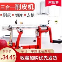 削苹果皮il1器全自动ve机(小)型厨房家用多功能手摇水果销皮刀