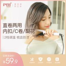 Priilech陶瓷ve梳卷发器夹板梨花烫直发器 直卷两用卷发棒大卷