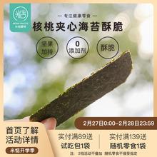 米惦 il 核桃夹心ve即食宝宝零食孕妇休闲片罐装 35g