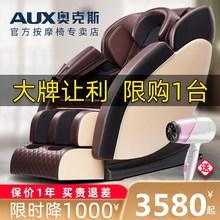 【上市il团】AUXve斯家用全身多功能新式(小)型豪华舱沙发