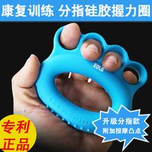 手指康il训练器材手ne偏瘫硅胶握力器球圈老的男女练手力锻炼