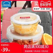 乐扣乐il保鲜盒加热er专用碗上班族便当盒冰箱食品级