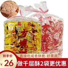 台湾庄il方块酥3ker麦千层牛轧酥夹心饼干烘焙原料燕麦酥