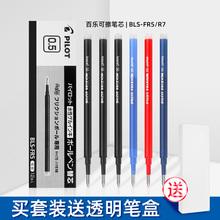 日本原ilpilotul磨擦笔芯中性笔水笔芯BLS-FR5 0.5mm