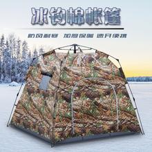 探途部im全自动棉帐ne冰钓保暖帐篷冬季防寒保暖棉帐篷3-4的