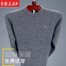 恒源专im正品羊毛衫ne冬季新式纯羊绒圆领针织衫修身打底毛衣