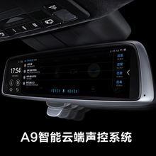 4G航镜A9多功能后视镜