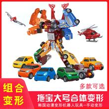拖宝兄im合体变形玩ia(小)汽车益智大号变形机器的韩国托宝玩具