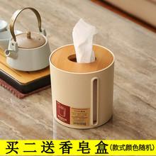 纸巾盒im纸盒家用客ia卷纸筒餐厅创意多功能桌面收纳盒茶几