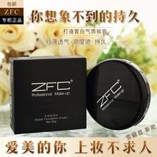 ZFC 粉底膏遮瑕膏正品湿粉饼控油im14湿遮斑si防水影楼彩妆