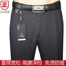 啄木鸟im士秋冬装厚si中老年直筒商务男高腰宽松大码西装裤