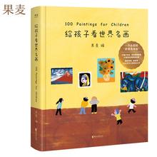 给孩子看世界名画 儿童文im9 绘本图ad 3-6岁少儿知识读物 艺术启蒙绘画鉴