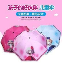 韩款宝宝雨伞女im4雨伞公主ad叠女孩可爱晴雨两用(小)孩卡通