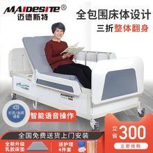 迈德斯特护理床家用多功能