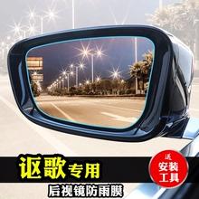 讴歌CDK防雨膜后视镜防雨贴膜im12屏汽车ac镜防雨膜防水膜
