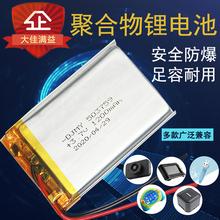 7寸GPS导航仪内置3.7V锂电池50375im19通用eacX9两线N3可充电