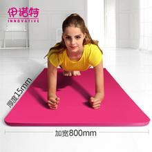 初学者im伽垫加厚1io宽80mm长女男青防滑瑜珈舞蹈健身地垫鸟家用