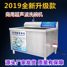 金通达in自动超声波re店食堂火锅清洗刷碗机专用可定制