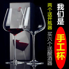 勃艮第水晶红酒杯套装家用大号in11款高脚re对情侣定制logo