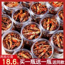 湖南特in香辣柴火火re饭菜零食(小)鱼仔毛毛鱼农家自制瓶装