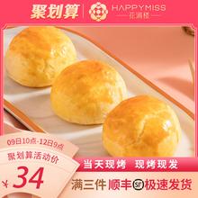 花满楼in烤玫瑰云南ms餐零食糕点面包饼干 满3发件顺丰