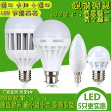 E27in口老B22op照明灯家用led灯泡E14(小)螺口白光暖黄光节能灯