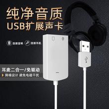 USB外in1声卡7.op电脑PS4外置独立免驱动耳机转换器吃鸡网红
