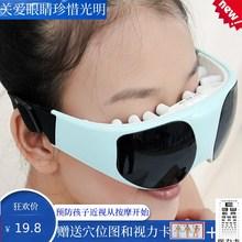 眼部按摩器眼护in4护眼仪学yc线缓解眼疲劳预防近视保健按摩仪