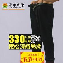 弹力大码西裤男冬春厚加肥