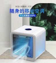 迷你冷in机加湿器制ex扇(小)型移动空调便捷式空调家用宿舍办公