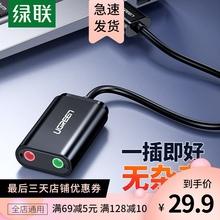 绿联 usb声卡外置in7款机电脑on接耳机音响箱独立免驱转换器