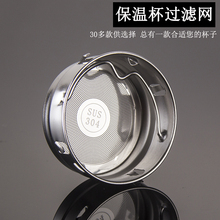 304in锈钢保温杯on 茶漏茶滤 玻璃杯茶隔 水杯滤茶网茶壶配件