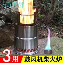 户外柴火炉子 炉具便携in8木柴炉头on风木柴炉气化炉装备用品