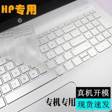 酷奇 惠普ein3vy13on 星14笔记本电脑键盘防尘保护贴膜envy x36