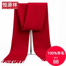 恒源祥纯羊毛男in命年中国红or团购定制logo无羊绒围巾女冬