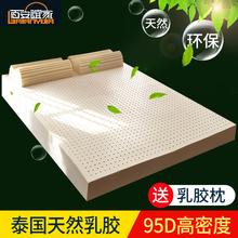 泰国天in橡胶榻榻米or0cm定做1.5m床1.8米5cm厚乳胶垫