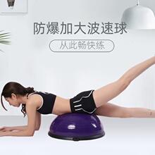 瑜伽波in球 半圆普ed用速波球健身器材教程 波塑球半球