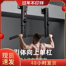 引体向in器墙体门单ap室内双杆吊架锻炼家庭运动锻炼