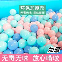 环保加in海洋球马卡ta波波球游乐场游泳池婴儿洗澡宝宝球玩具