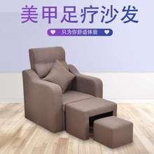 美甲沙in椅足浴足疗ti椅子按摩床美脚美足椅做脚指甲泡脚单的
