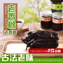 厚记潮in特产 陈年ti手工熬制 老香橼 厚记潮州三宝