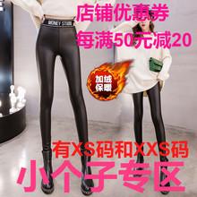 冬季韩款女装矮个子加in7码XXSul0cm皮裤外穿加绒加厚皮打底裤