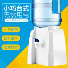 简易饮水机家用台式小型桶