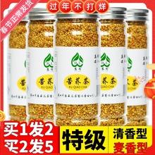 大同特in黄苦荞茶正er大麦茶罐装清香型黄金香茶特级