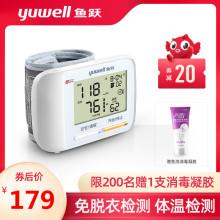 鱼跃腕in电子家用智er动语音量手腕血压测量仪器高精准
